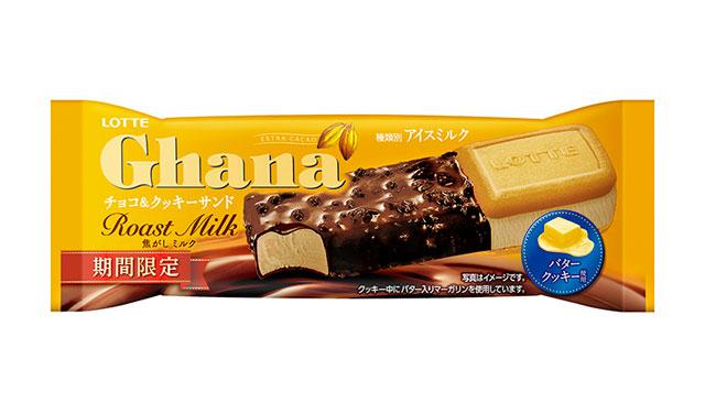 ロッテから冬アイスの新製品『ガーナチョコ&クッキーサンド ローストミルク』発売