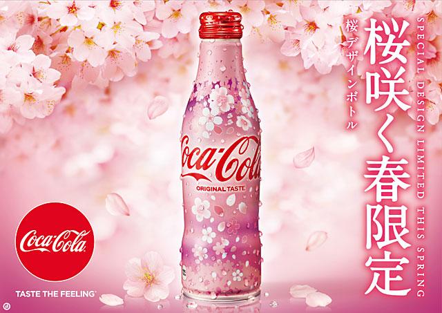 「コカ・コーラ」スリムボトル2019年 桜デザイン発売へ