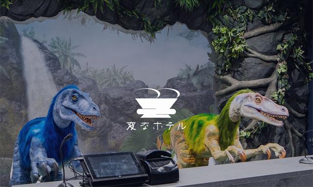中洲に「変なホテル福岡 博多」開業へ