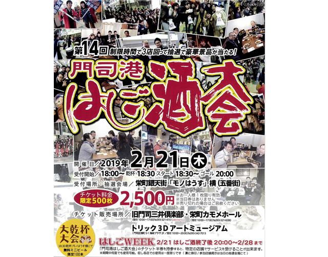 「第14回 門司港はしご酒大会」チケット販売開始!