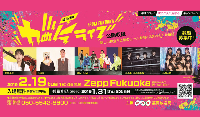 Zepp FukuokaでNHK音楽特番「がめにライブ」公開収録
