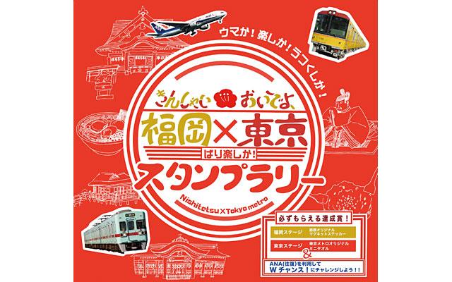 福岡と東京で「きんしゃい福岡×おいでよ東京 ばり楽しか!スタンプラリー」開催へ