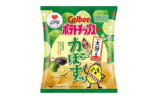 カルビーから『ポテトチップス 醤油香るかぼす味』数量&期間限定発売