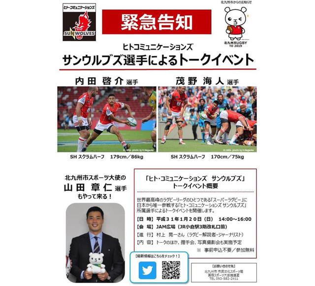 「スーパーラグビー」に日本から唯一参戦する「サンウルブス」所属選手によるトークイベント開催!