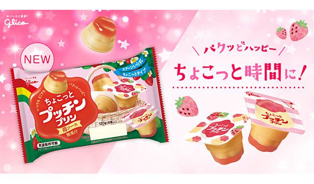 江崎グリコから『ちょこっとプッチンプリン<苺ソース>』発売