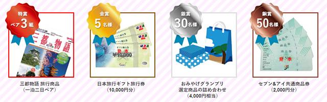 西日本新聞が『第2回「九州福岡おみやげグランプリ」』開催へ
