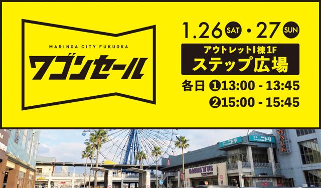 マリノアシティ福岡で2日間限定!限界値下げ「ワゴンセール」開催!