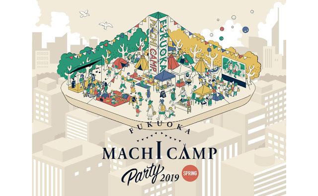 グッデイが『フクオカ マチキャンプ パーティー2019』開催へ