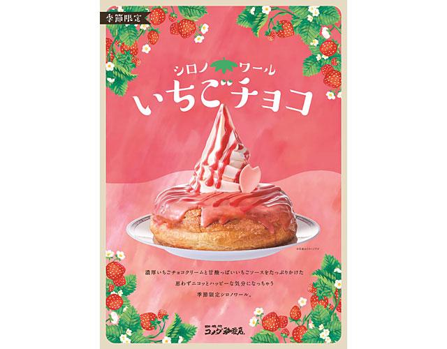 コメダ珈琲店から季節のシロノワール『シロノワール いちごチョコ』発売