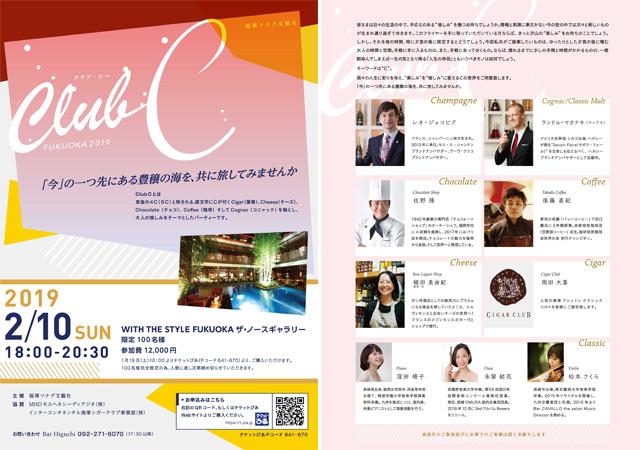 「C」をキーワードにしたラグジュアリーな美酒・美食の饗宴『Club C FUKUOKA(クラブ・シー フクオカ)』 開催