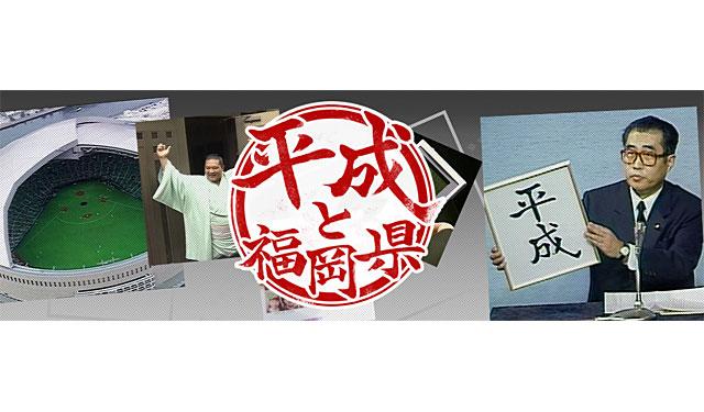 NHK福岡とNHK北九州が「平成と福岡県」放送中