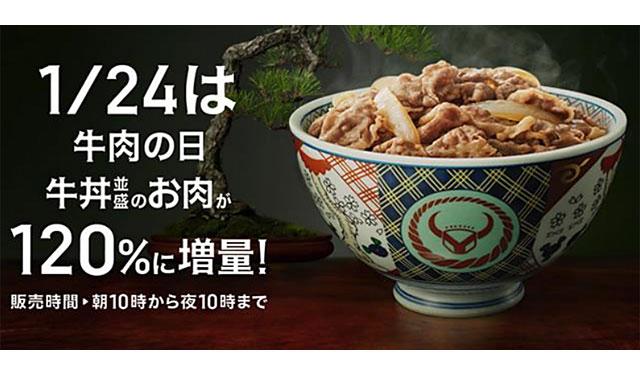 吉野家「牛丼並盛のアタマが 120%に増量キャンペーン」実施