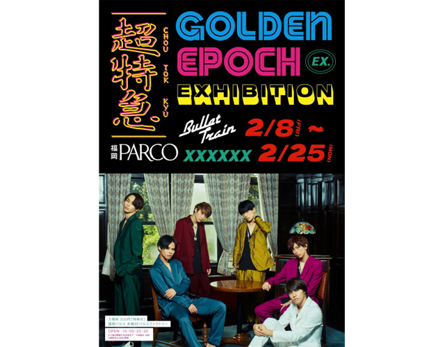 "「超特急EXHIBITION ""GOLDEN EPOCH""」開催!"