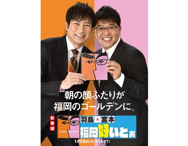 羽鳥慎一さんが初ローカルレギュラー!福岡で月1番組スタート「最終目標は移住!」