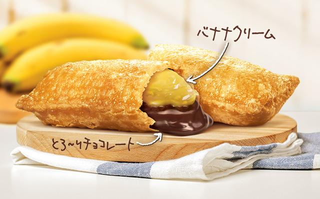 バーガーキングで期間限定「バナナチョコパイ」が登場!