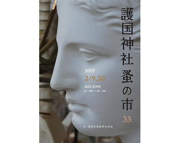 「第33回 護国神社 蚤の市」2月9日~10日開催