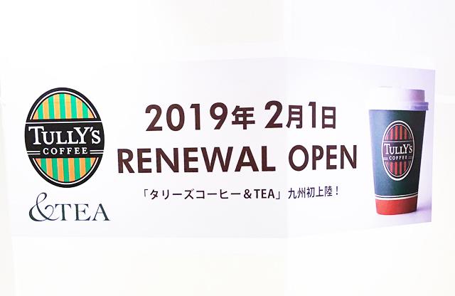 九州初上陸!紅茶メニューを拡充したコンセプトショップ「タリーズコーヒー&TEA」オープンへ!