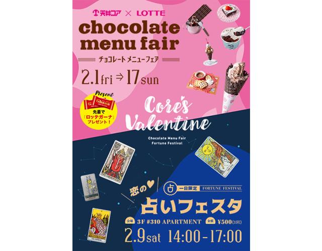 「天神コア × LOTTE」Core's Valentine開催!