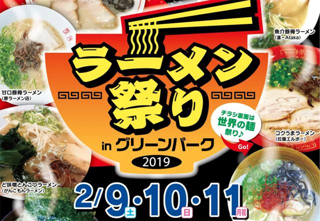筑豊ラーメンフェスティバル出場店舗が集結「ラーメン祭り in グリーンパーク」開催!