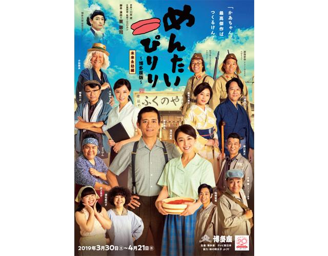「最高傑作ば 作るけん!」 1月公開の映画に続き『博多座』にもあの家族が帰ってくる!