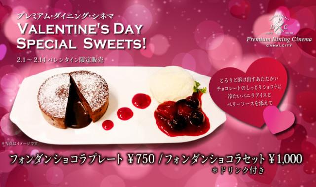 映画を観ながら本格的な食事を楽しむプレミアム・ダイニング・シネマに「バレンタイン限定スイーツ」登場!
