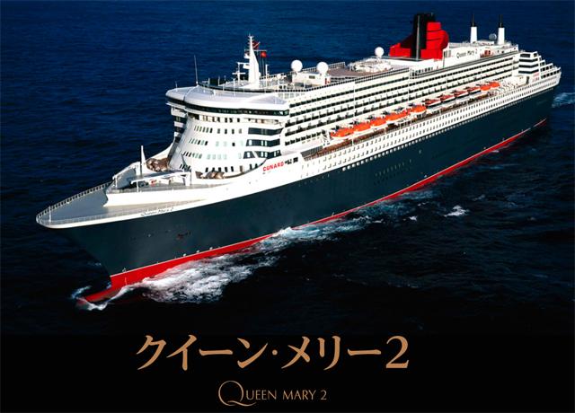 洋上の宮殿と形容される英国の豪華客船「クイーン・メリー2」北九州港に寄港