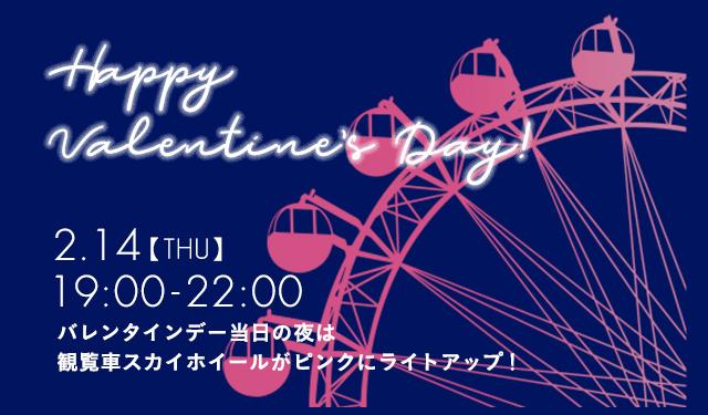 """マリノアの""""観覧車スカイホイール""""がピンクにライトアップ「for Valentine's day」"""