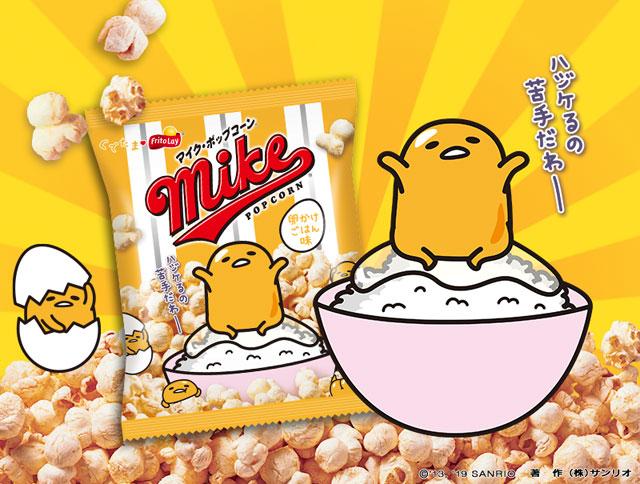 マイクポップコーン×ぐでたま『マイクポップコーン 卵かけごはん味』新発売