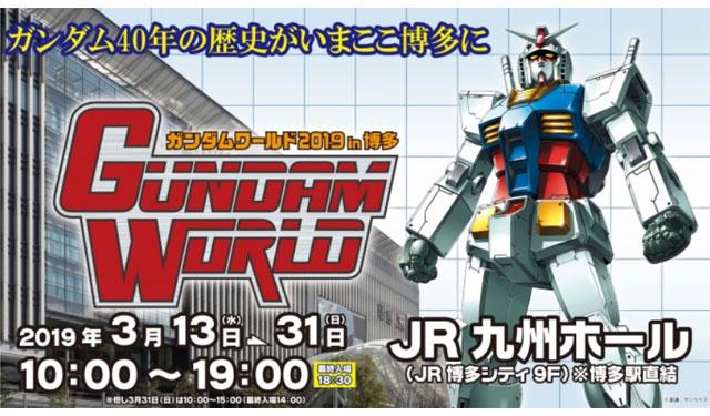 JR九州ホールで『ガンダムワールド 2019 in 博多』3月31日まで!
