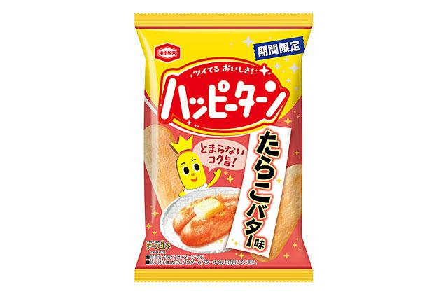 亀田製菓から『ハッピーターン たらこバター味』コンビニ限定発売