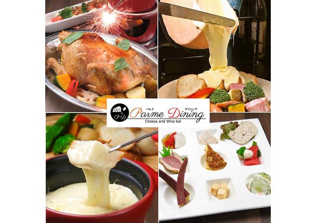 チーズフォンデュ食べ放題コース新登場!ワイン常備50種類以上「Parme Dining(パルメダイニング)」