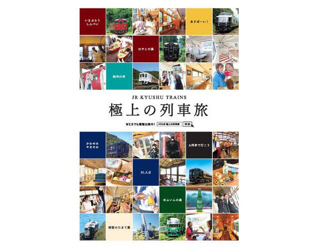 JR KYUSHU TRAINS「極上の列車旅」