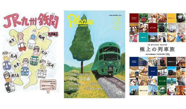 JR九州が情報誌をソニーの電子書籍ストアで無料配布