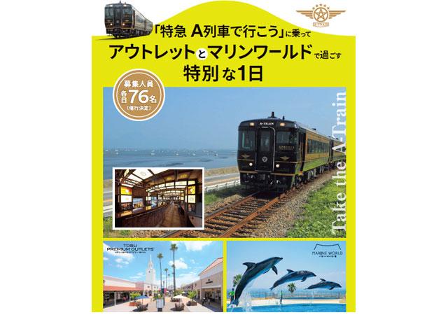 JR九州が貸し切りD&S列車に乗るアウトレットとマリンワールド日帰りツアー開催