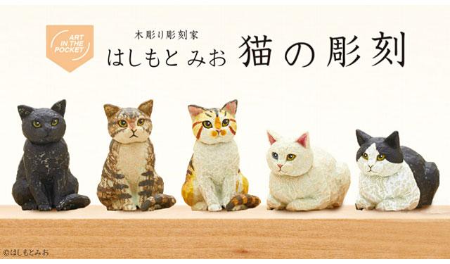 キタンクラブからカプセルトイの新商品『はしもとみお 猫の彫刻』全5種発売