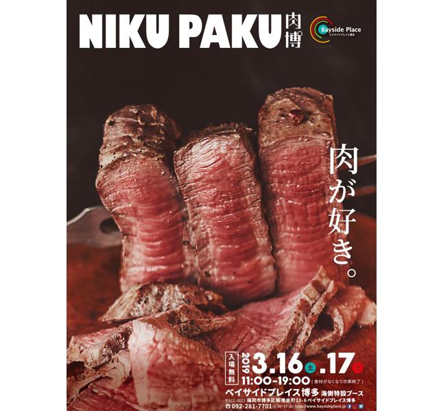ベイサイドプレイス博多の恒例人気イベント「肉博(にくぱく)」開催!