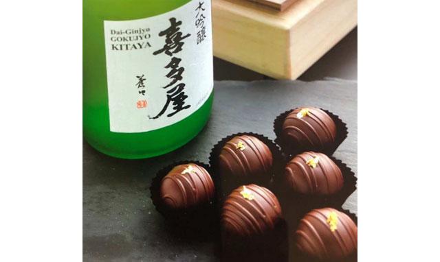 西鉄グランドホテル開業50周年記念『喜多屋 大吟醸ショコラ』発売開始