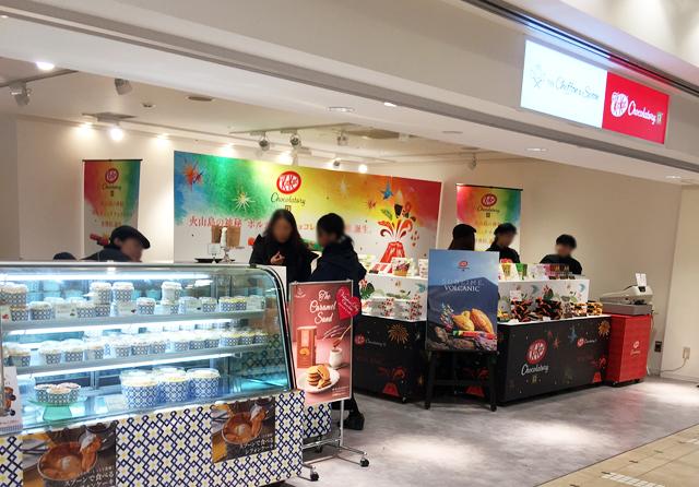 「キットカット ショコラトリー」&「ザ・シフォン&スプーン」期間限定オープン!