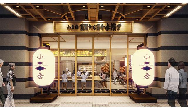 アミュ小倉「小倉宿 駅から三十歩横丁」出店店舗合同求人説明・面接会開催へ