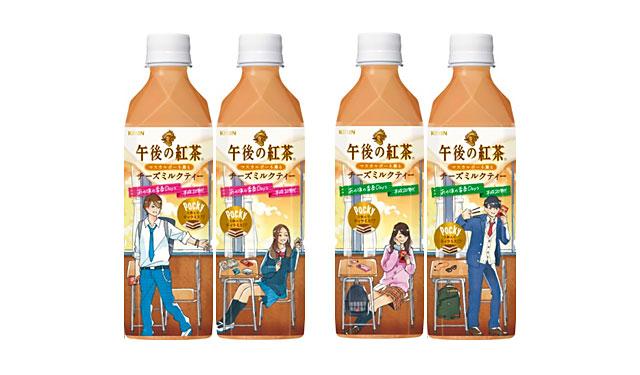 新商品『キリン 午後の紅茶 マスカルポーネ薫るチーズミルクティー』新発売へ