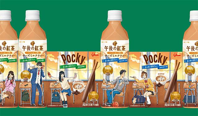 午後ティー×ポッキー『キリン 午後の紅茶 マスカルポーネ薫るチーズミルクティー』新発売