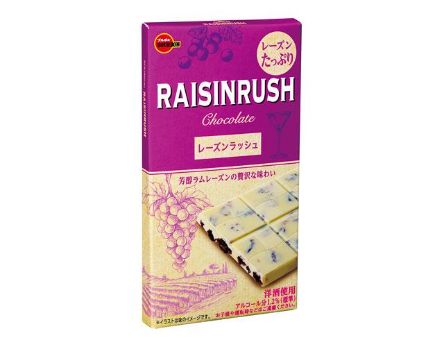ブルボンから贅沢な味わいのホワイトチョコ『レーズンラッシュ』新発売