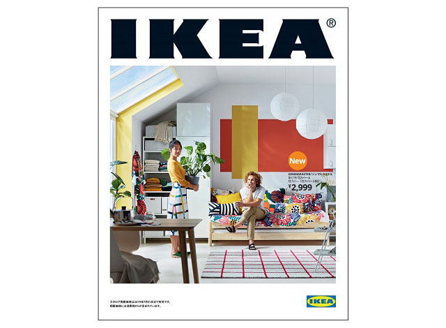 イケアが『IKEAカタログ 2019 春夏』配布開始