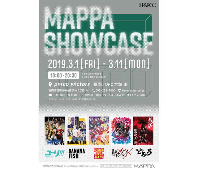福岡パルコで『MAPPA SHOWCASE』開催決定