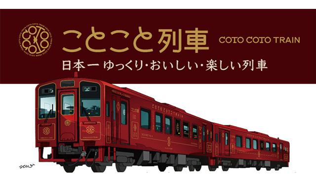 平成筑豊鉄道観光列車「ことこと列車」運行開始!