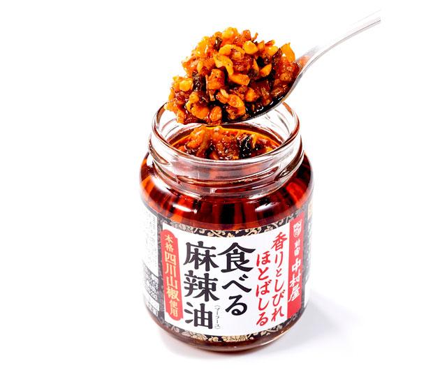 中村屋から『香りとしびれほとばしる 食べる麻辣油(マーラーユ)』新発売へ
