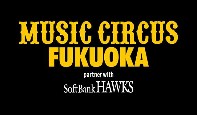 第6弾出演アーティスト発表!福岡ヤフオク!ドームで『MUSIC CIRCUS FUKUOKA partner with SoftBank HAWKS』開催