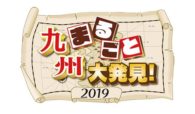 FBSで『九州まるごと大発見2019』放送
