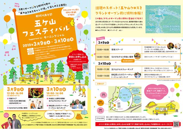 五ケ山クロス キャンプ場で FM FUKUOKA「モーニングジャム」とコラボしたイベント『五ケ山フェスティバル』開催決定!
