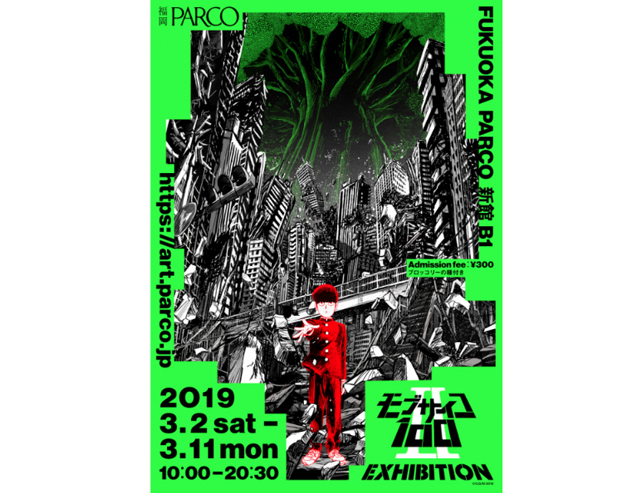 福岡パルコで「モブサイコ100Ⅱ EXHIBITION」開催!